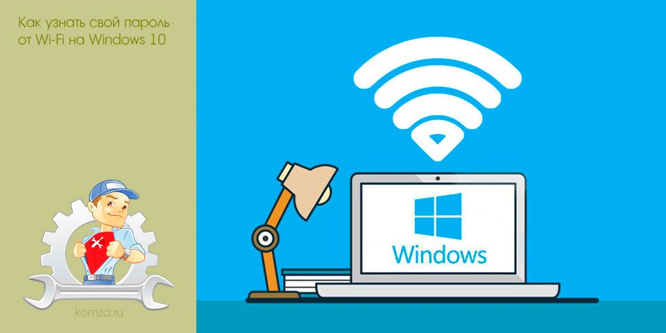 узнать, пароль, wi-fi, windows