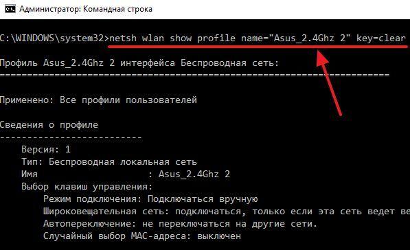 получение пароля от Wi-Fi сети