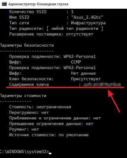 просмотр пароля от wi-fi в командной строке