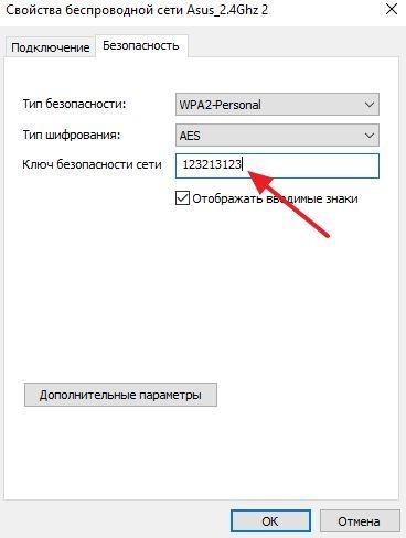 просмотр пароля от wi-fi