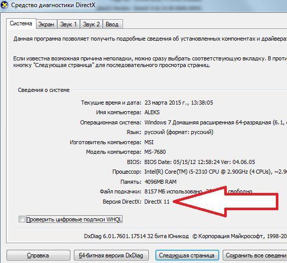 версия DirectX в окне Средство диагностики DirectX