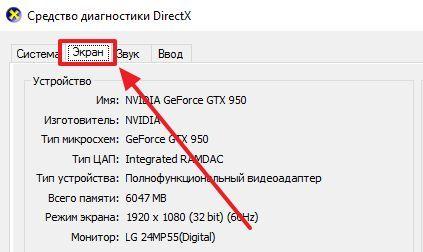 вкладка Экран в Средстве диагностики DirectX