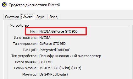 видеокарта в Средстве диагностики DirectX