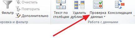 кнопка Проверка данных