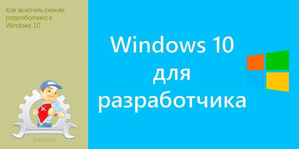 включить, режим, разработчика, windows