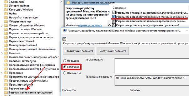 включение параметра Разрешить разработку приложений магазина Windows