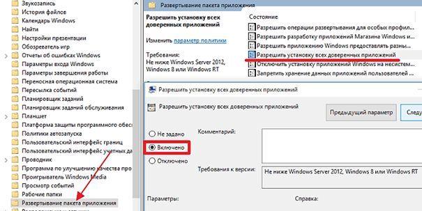 включение параметра Разрешить установку всех доверенных приложений
