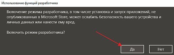 подтверждение включения Режима разработчика