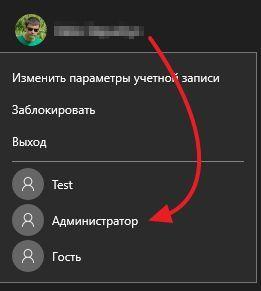 входим в Windows 10 как Администратор