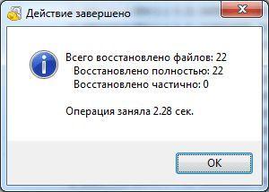 информация о восстановленных файлах