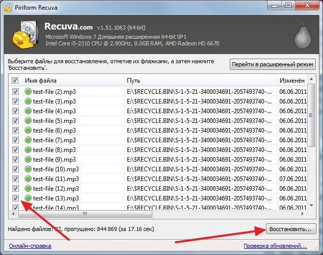 восстанавливаем файлы удаленные из корзины