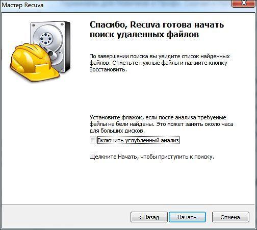 восстановление удаленных файлов на флешке