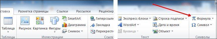 кнопка Формула на вкладке Вставка
