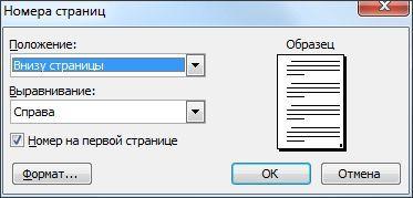 настройки нумерации страниц