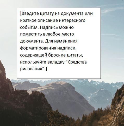 рамка с текстом поверх картинки