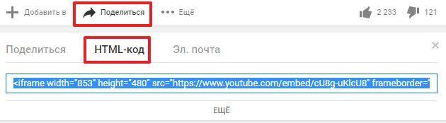 HTML-код для вставки видео с Youtube