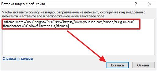 вставляем HTML код