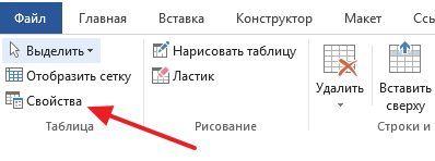 кнопка Свойства на вкладке Макет