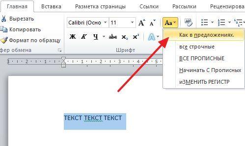выпадающий список кнопки Регистр