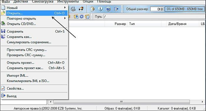 открываем образ загрузочного диска через Ultra ISO