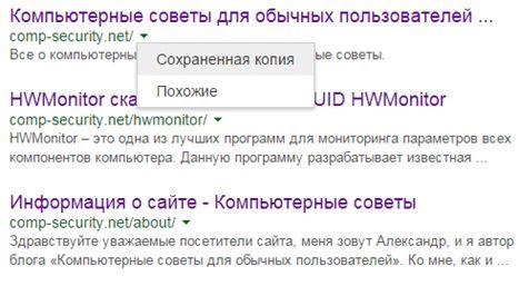 Сохраненная копия в Google