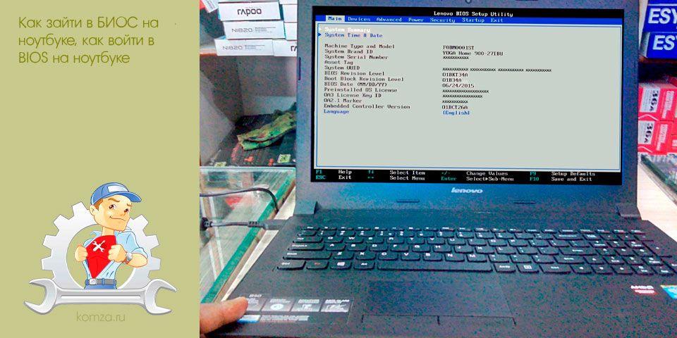 Способы входа в BIOS на ноутбуке Samsung