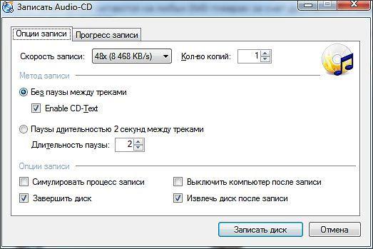 Запись музыки на диск в формате Audio CD