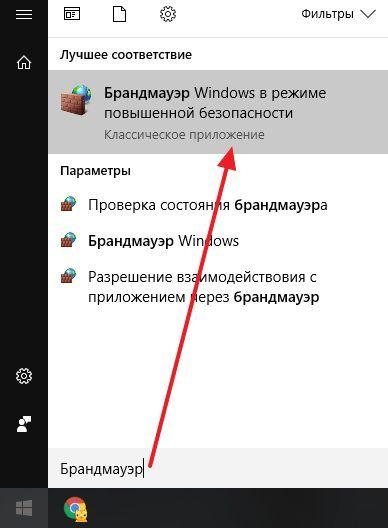 поиск Брандмауэр Windows в меню Пуск