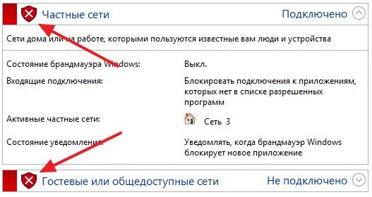 Брандмауэр Windows отключен