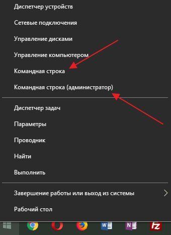 запуск командной строки в Windows 10