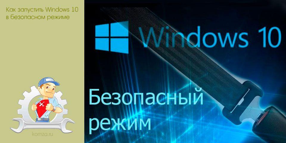 запустить, windows, безопасном, режиме