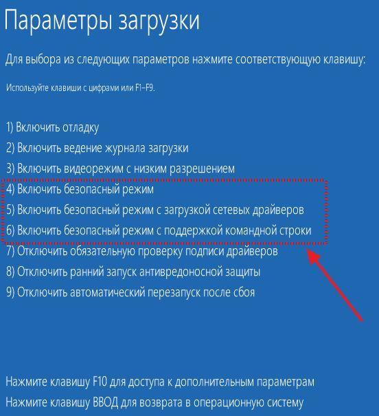 запускаем безопасный режим на Windows 10