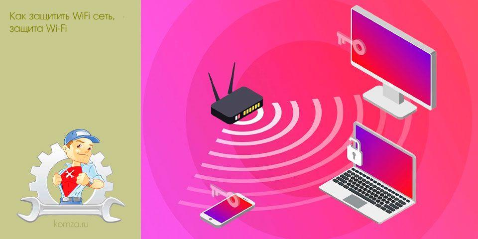 защитить, wifi, сеть, защита