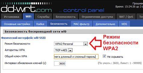 Как защитить WiFi сеть