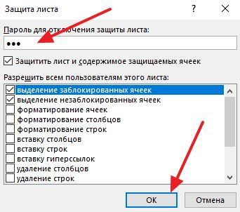 ввод пароля для защиты листа