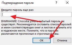повторный ввод пароля для подтверждения