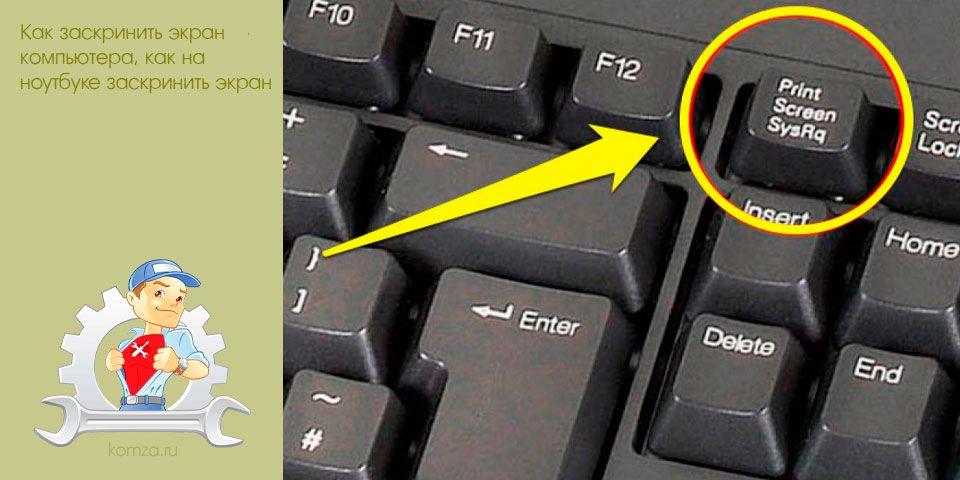 заскринить, экран, компьютера, ноутбуке