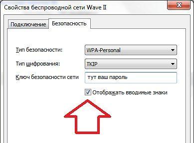 ключ безопасности сети в настройках Windows