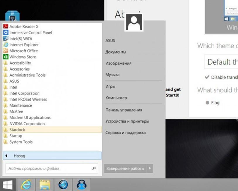 Кнопка Пуск в Windows 8: Start8