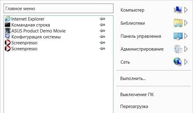 Кнопка Пуск в Windows 8: Power8