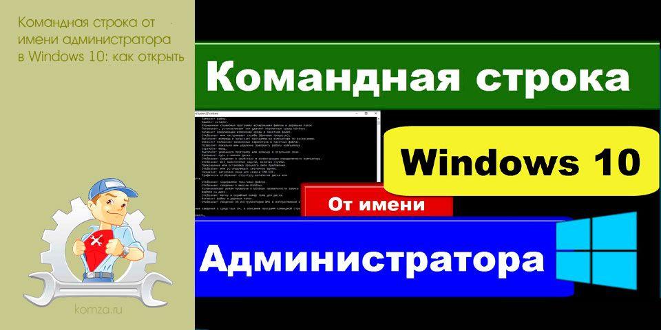 командная, строка, имени, администратора, windows