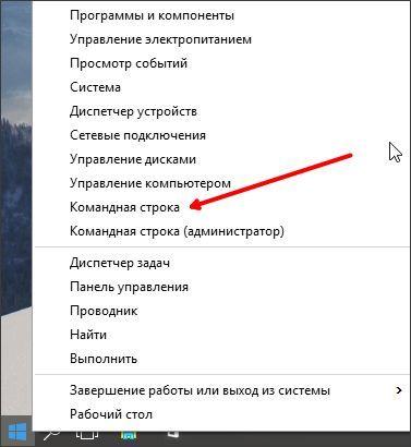 командная строка в меню Windows-X