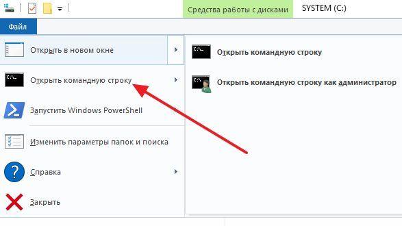командная строка в меню Файл