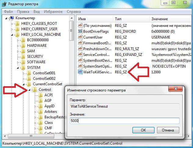 Компьютер долго выключается' aria-describedby='caption-attachment-5879