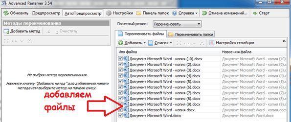 добавляем файлы в Advanced Renamer