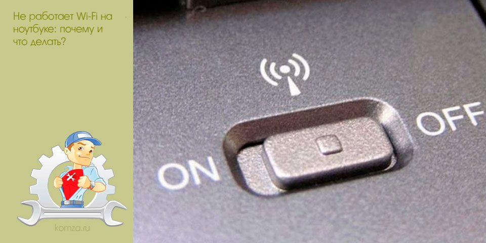 работает, wi-fi, ноутбуке