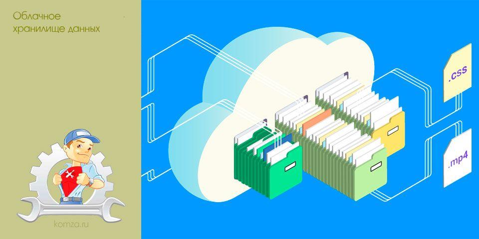 облачное, хранилище, данных