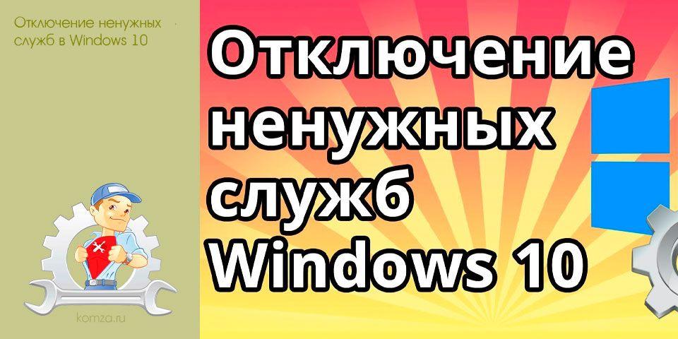 отключение, ненужных, служб, windows