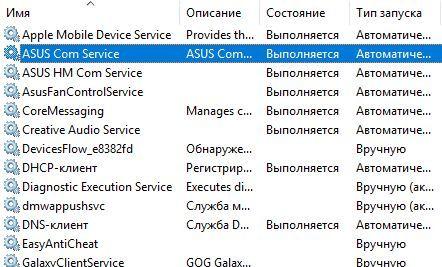 список всех служб в Windows 10