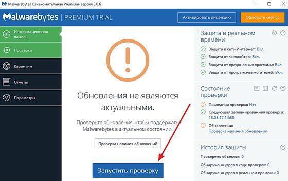 проверка с помощью Malwarebytes Anti-malware